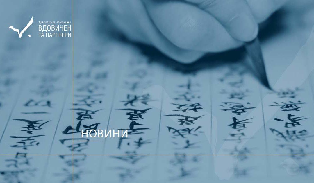 Керуючий партнер АО «Вдовичен та партнери» прийняв участь у ІІ Всеукраїнських судових дебатах із податкового права