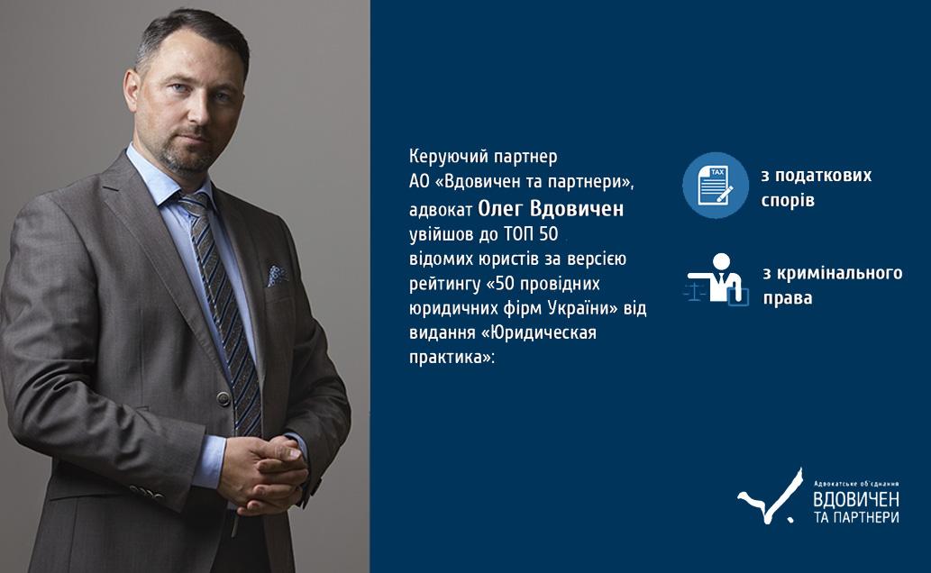 Олег Вдвичен визнаний одним з відомих адвокатів з податкових спорів та з кримінального права