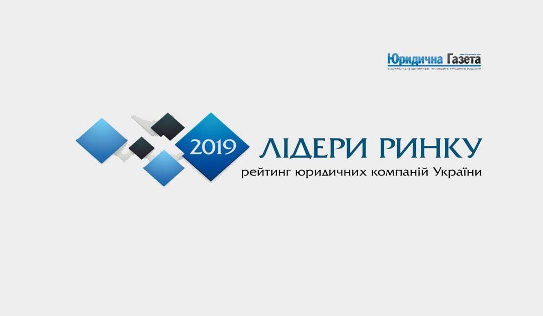 АО «Вдовичен и партнеры» среди лучших юридических фирм Украины по защите бизнеса