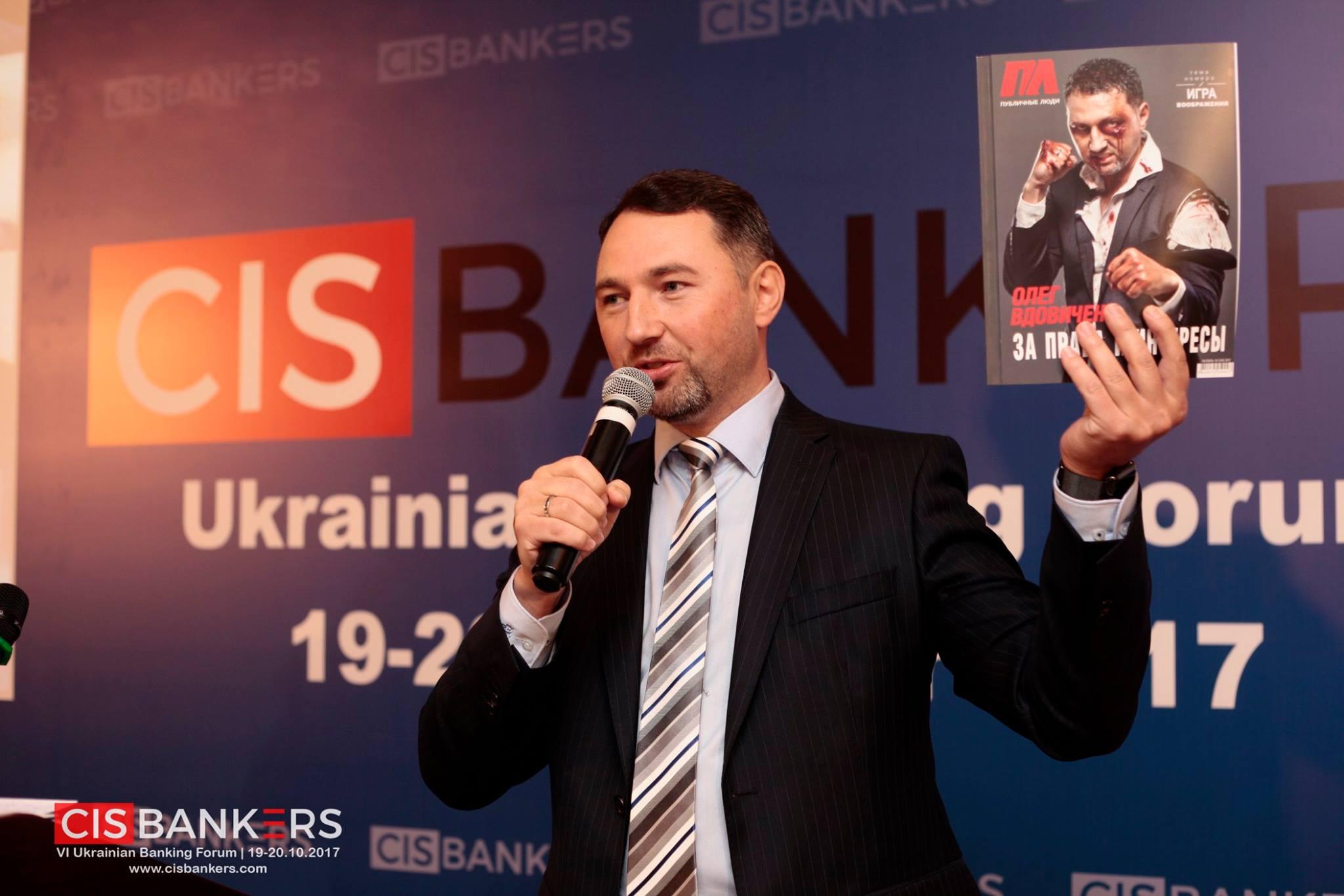 Олег Вдовичен став учасником Українського банківського форуму CIS_bankers