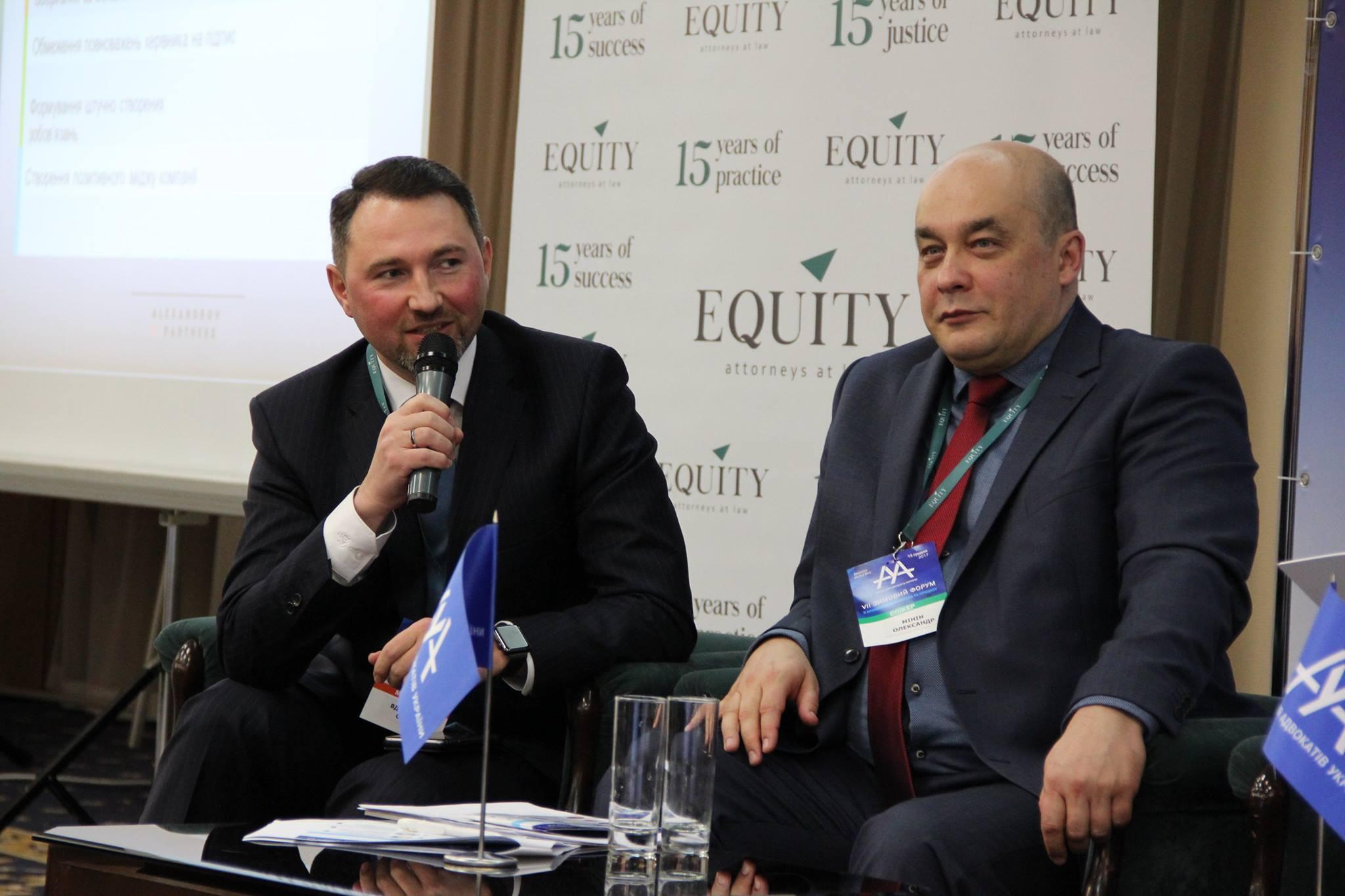 Олег Вдовичен виступив модератором на VIІ Зимовому форумі ААУ