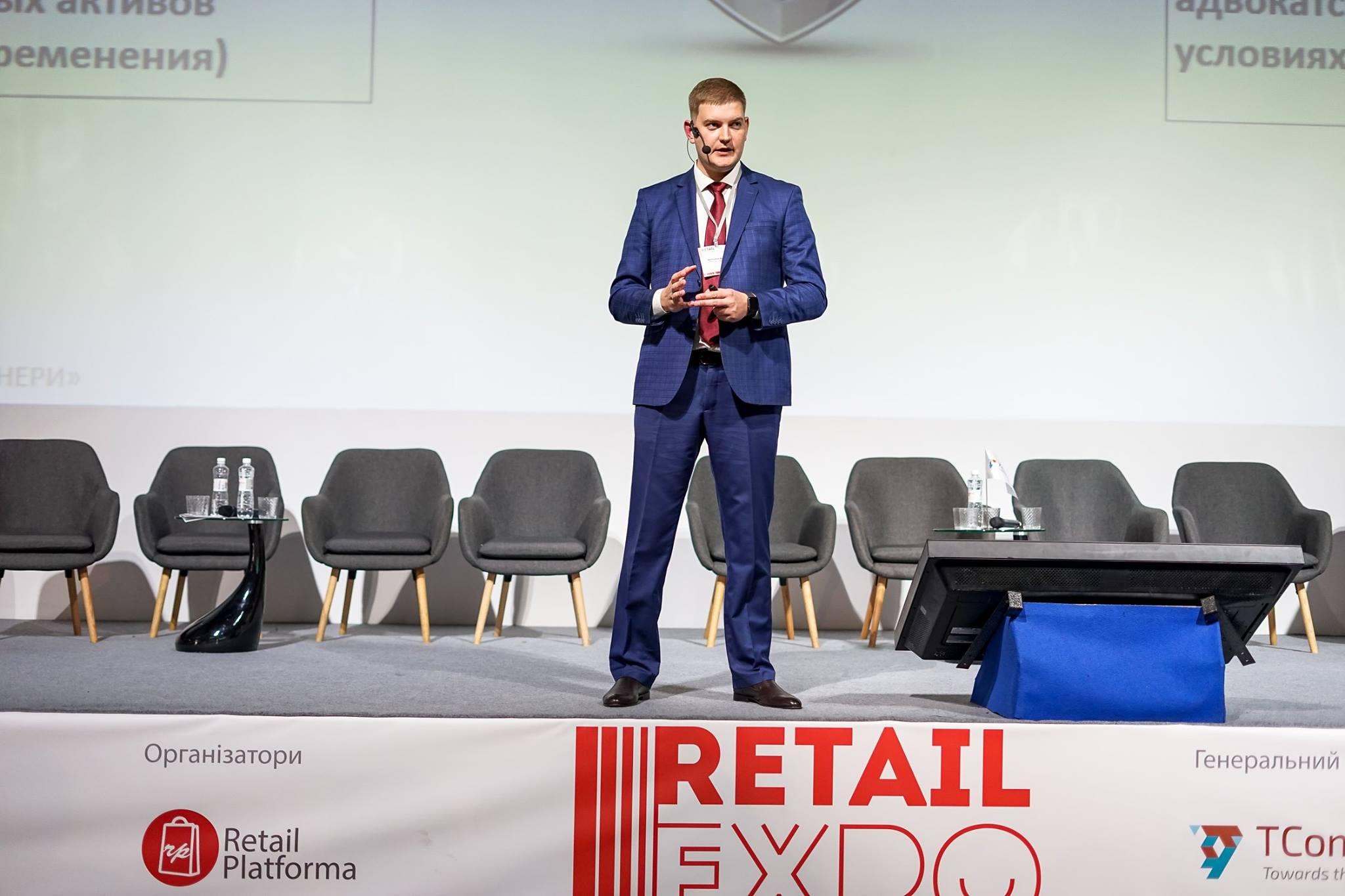 Андрій Молчанов виступив на Retail Expo 2018