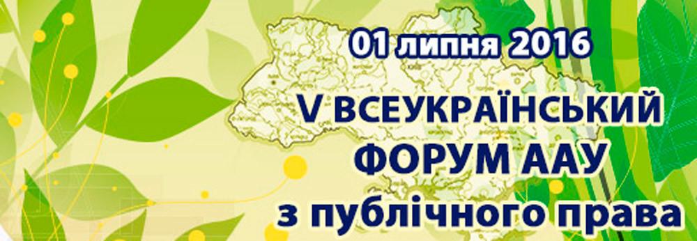 Відбувся V Всеукраїнський форум з публічного права