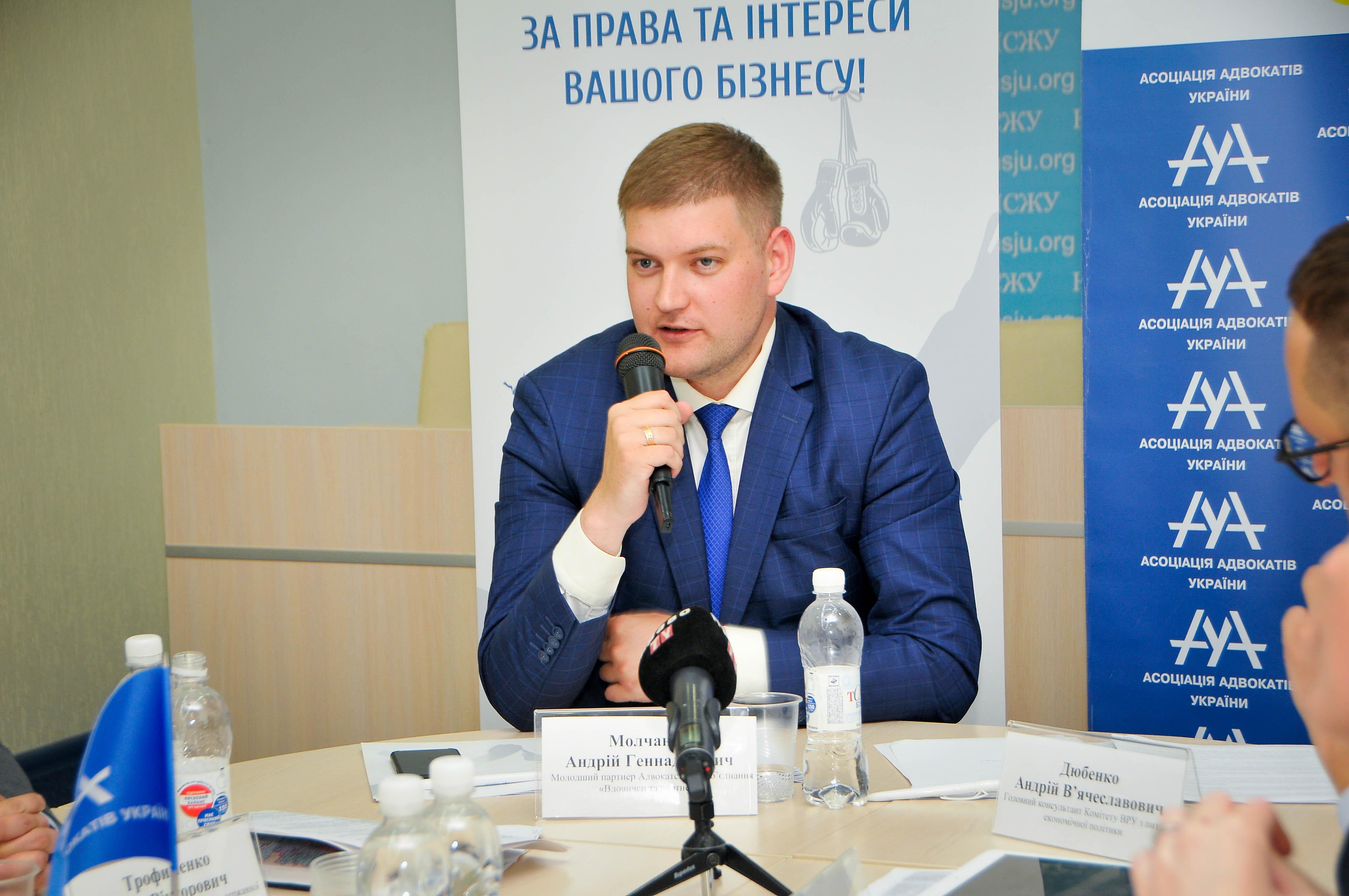 Андрій Молчанов виступив модератором круглого столу «Закон про ТОВ: чи стане легше захищатись від рейдерства?»