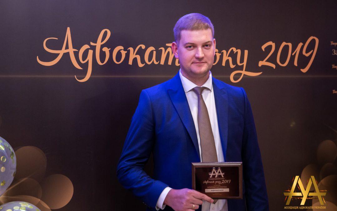 """Андрій Молчанов переміг у конкурсі """"Адвокат року"""""""
