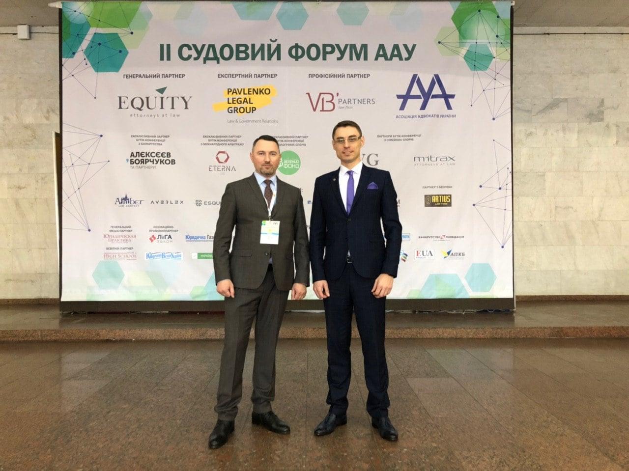 Олег Вдовичен взяв участь у ІІ Судовому форумі ААУ