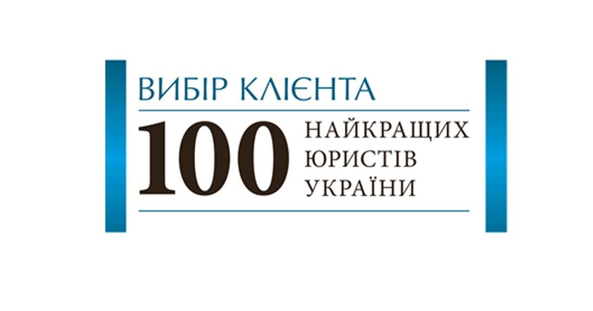 """Олега Вдовичена відзначено серед лідерів практики """"Захист бізнесу"""""""
