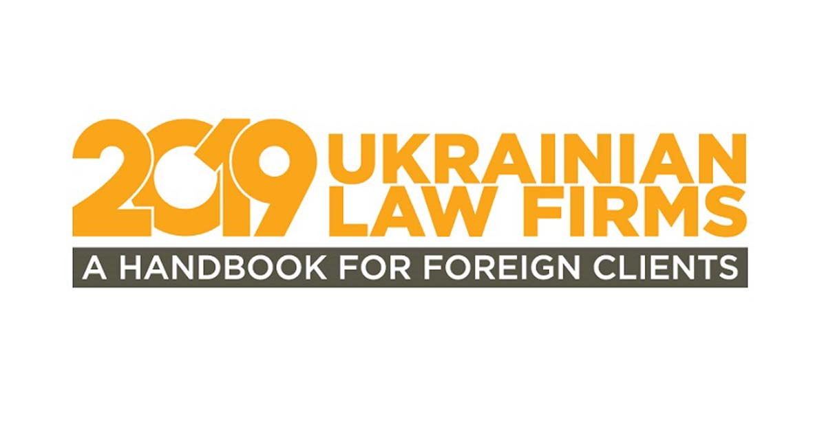 """АО """"Вдовичен та партнери""""рекомендоване """"Ukrainian Law Firms 2019. A handbook for foreign clients"""" у трьох номінаціях"""
