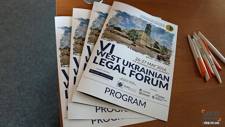 Олег Вдовичен взяв участь у Західноукраїнському юридичному форумі