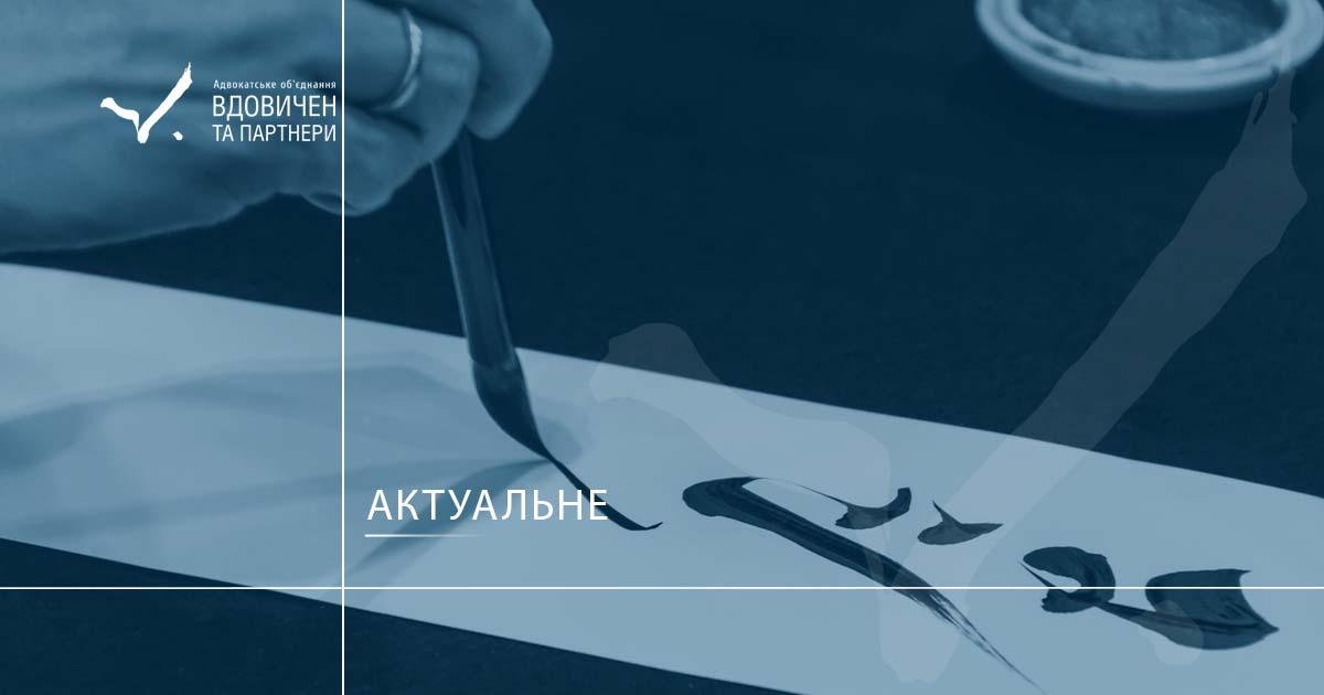 Гнучкий режим роботи та дистанційна (надомна) робота за трудовими договорами: чергові новації від Парламенту