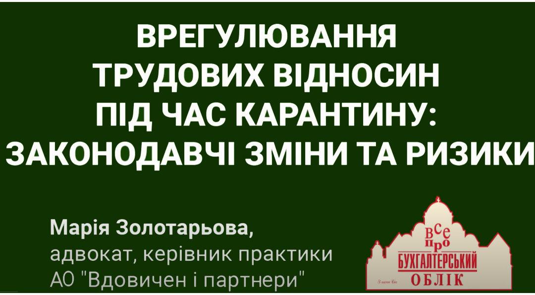 Мария Золотарева провела вебинар о трудовых отношениях в условиях карантина