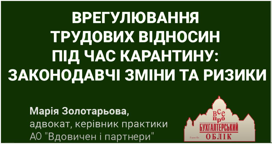 Марія Золотарьова провела вебінар з питань трудових відносин в умовах карантину