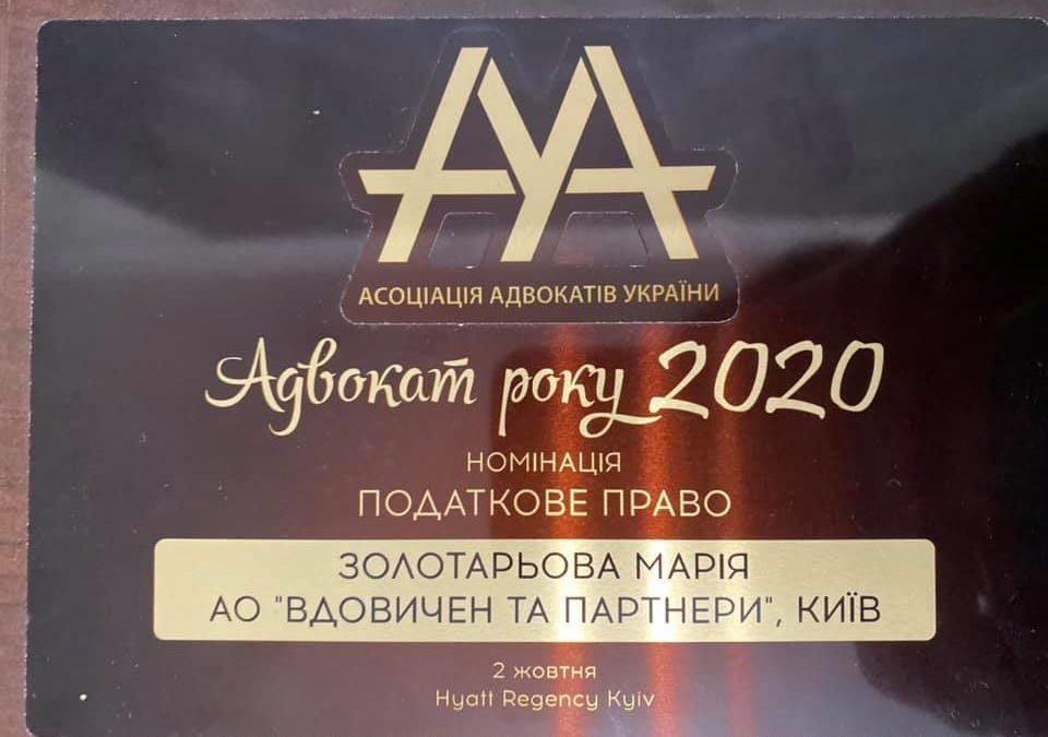 Мария Золотарева — адвокат года по налоговому праву по версии ААУ