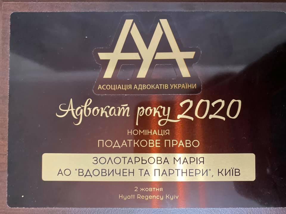 Марія Золотарьова — адвокат року з податкового права за версією ААУ