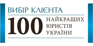 """Олег Вдовичен — один з лідерів практик за версію """"Юридичної газети"""""""